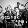 ホルモン活動休止の理由!そして、新曲MV公開の発表!!