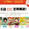 【コミックDAYS】人気コミック6誌が720円でまとめて定期購買できる超破格サービス