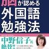 脳が認める 外国語勉強法