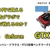 【自作PC】Geforce GTX760 5000円で買える激安中古グラボを検証