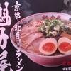 この一杯! ~ 京都北白川ラーメン「魁力屋」  焼きめし定食 古都・京都の味♪?