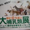 東京の桜も終わりか。「大哺乳類展」のチケットについて