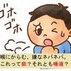 咳した時にでてくるネバネバしてるのは、痰なの?唾液なの? その2つはどうやって見分けるの?