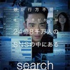 「search/サーチ」あらすじ・感想