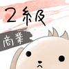 日商簿記2級 独学におすすめなアプリ【ひたすら仕訳】