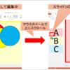 【PowerPoint】スライド編集中にマウスホイール操作でのスライド間移動を防ぐ方法