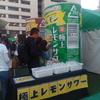 福岡天神をぶらぶらしてたら、レモンサワーフェスティバルやってました。