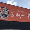 らーめん一作 10年通い続ける大阪の絶品こってりラーメン店をご紹介