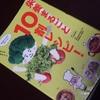 【栄養まるごと10割レシピ】ピーマンの肉詰め作ってみた~晩御飯の記録~