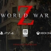 【PC】Epic Gamesストアで『World War Z』が無料プレイできるぞ!2020年4月3日までにダウンロードしよう!