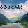 【ふるさと納税】節税、特産品、地方創生!幸せの多重奏?!