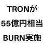 TRON(TRX)が10億枚BURN(バーン)。その価値なんと55億円!!そもそもBURN(バーン)とは?