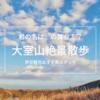 伊豆を一望できる大室山(おおむろやま)は「君の名は。」の舞台!?リフトで登る絶景散歩。