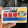 コルソー札幌 大抽選会結果