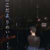 河口舞華さん主演舞台 J-journey企画『ここだよ。りめいく』2018年10月31日~11月4日 下北沢Geki地下Liberty