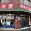 広島市内老舗ツアーをして来た。林の餅、御菓子処高木、木市の天ぷら。