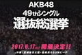 AKB48 48thシングル選抜メンバーを2017年度総合人気ランキングと照らし合わせてみる
