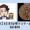 【第7回】経済指標マスター講座50〜銅価格〜