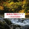 【ツベルクリンwalker】添乗員が徹底ガイド~木谷沢渓流(鳥取県)~