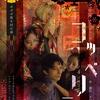河口舞華さん出演舞台 グリーンフェスタ参加公演 ポポポ第8回公演『コッペリニャ』2019年2月14日(木)~17日(日) 池袋・シアターグリーンBOX in BOX