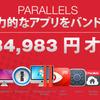 Parallels Desktop 11 for Macに合計約3.5万円分のソフトバンドルセール