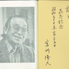 早川雪洲「勝つチャンスは、一度か二度は必ずある」