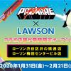 『プロメア』と『ローソン』がコラボ開始!!!!渋谷と梅田ローソンへ行こう