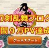 2018年2月刀剣乱舞ブログ9万PV達成!