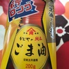 森永製菓 ポテロング かどやの純正ごま油としお味