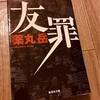 『友罪』薬丸岳 読書感想文