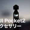 DJI Pocket2 おすすめアクセサリー7選+α(クリエーターコンボがおすすめ)