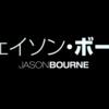映画ジェイソン・ボーンの感想(ネタバレややあり)