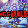 2018 World Championship Group Stage(WCS)を三日間観戦してきました!