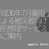 213食目「平成 30 年 7 月豪雨による被災者向け特別修理サービスのご案内」Appleさん、ありがとう★