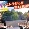 洋菓子の日っ!! エトラジっ!! 第115回放送っ!! 9月29日 火曜日っ