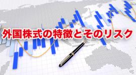 長期海外分散投資を考える:第5回「外国株式」とそのリスクについて