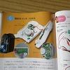 6年生:理科 豆電球とLED(発光ダイオード)の違いは?