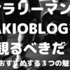 【本業×副業×筋トレ】サラリーマンはAKIOBLOGを観るべきだ!おすすめする3つの魅力。