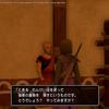 【ドラクエ11S】ついに勇者に必殺技が!