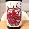 お酒も人もハーモニー/大信州酒造(株) みぞれりんごのうめ酒