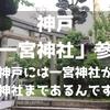 神戸「一宮神社」参拝 ~神戸には一宮神社から八宮神社まであるんです~