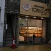 【都島区の名物】ピンクなラスク「咲くラスク」を京橋中央商店街のパン屋さん「トリーゴ」で買った!