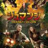 感想評価)冒険映画というよりコメディ映画だ!…ジュマンジ/ウェルカム・トゥ・ジャングル(感想、結末、裏話)