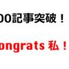 【100記事突破記念】ここまでのブログを振り返る【ブログ運営】