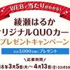 綾瀬はるかオリジナルQUOカードプレゼントキャンペーン