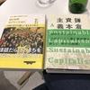 鎌倉資本主義と僕らのリノベーション