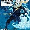 7月9日新刊「転生したらスライムだった件(15)」「宇崎ちゃんは遊びたい! 5」「宇崎ちゃんは遊びたい! 5 特装版」など
