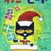 ★504「ねこのピート クリスマスをとどけよう」~第五弾はピートがサンタの代わりにプレゼントを幸せを届けます。歌復活。