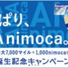【ニモカルート|ANA/VISAnimoca】nimocaポイントをANAマイルに交換してマイルを貯めよう