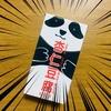 【季節限定】KALDIで「人気No.1商品」のパンダ【杏仁豆腐】を食した!